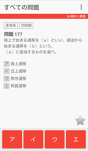 u5927u5b66u5165u8a66u5bfeu7b56u554fu984cu96c6uff5eu751fu7269u57fau790euff5e 1.5.1 Windows u7528 2