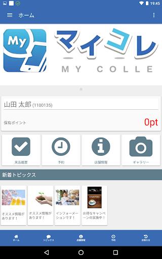 u30deu30a4u30b3u30ec 1.3.1 Windows u7528 5