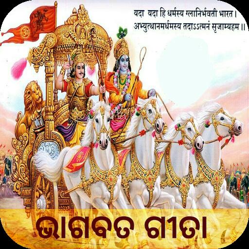 Odia Bhagabata Pdf