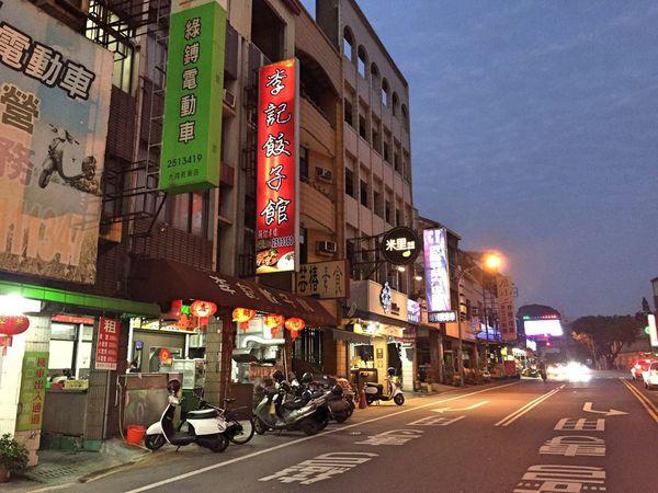 李記餃子館