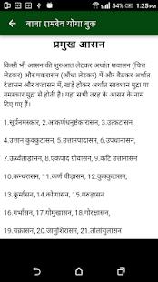 Baba Ramdev Yoga Book Hindi - योगा सम्पूर्ण गाइड