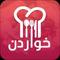 خواردن -Xwardn icon