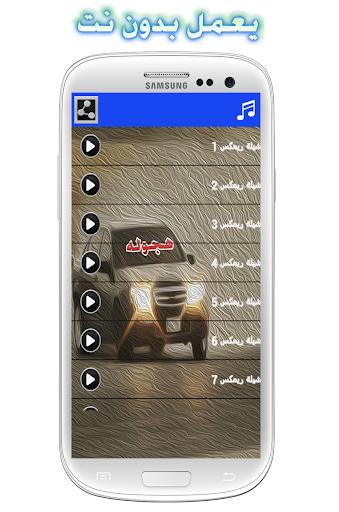 玩免費音樂APP|下載شيلات هجولة ريمكس بدون نت app不用錢|硬是要APP