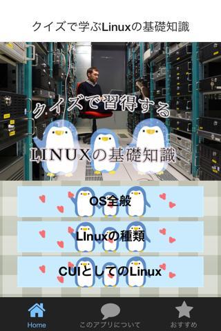 クイズで学ぶLinuxの基礎知識
