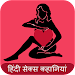 Hindi Sex Stories icon