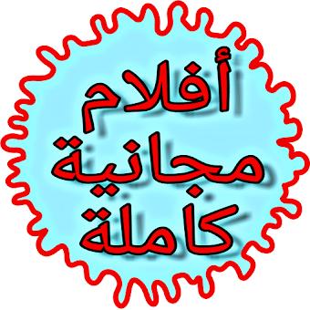 تحميل فيلم كامل مجاني 2019 - جديد، كرتون، عربي