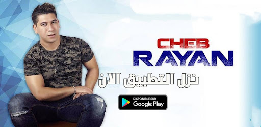 LMAMA CHEB GOULOU RAYAN TÉLÉCHARGER