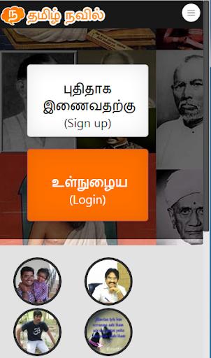 Tamilnavil
