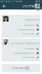 Chabad World screenshot 3