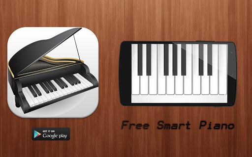 無料スマートピアノ
