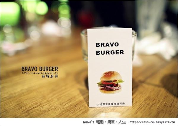【台北】BRAVO BURGER 發福廚房。真的是要我發福也甘願!(民權店)