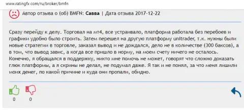 BMFN - МОШЕННИКИ!!!