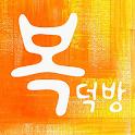 복덕방 - 내부동산 파는 가장 빠르고 확실한 방법 icon
