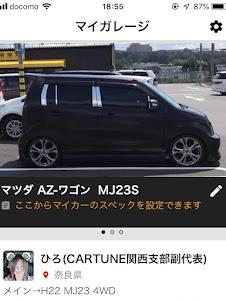 AZ-ワゴン  MJ23Sのカスタム事例画像 ひろ(CARTUNE関西支部副代表)さんの2018年10月18日20:18の投稿