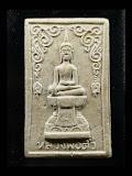 พระหลวงพ่อติ้ว วัดหัวถนน เนื้อผง ปี 2518 จ.ชลบุรี (หลวงปู่ทิม ปลุกเสก)