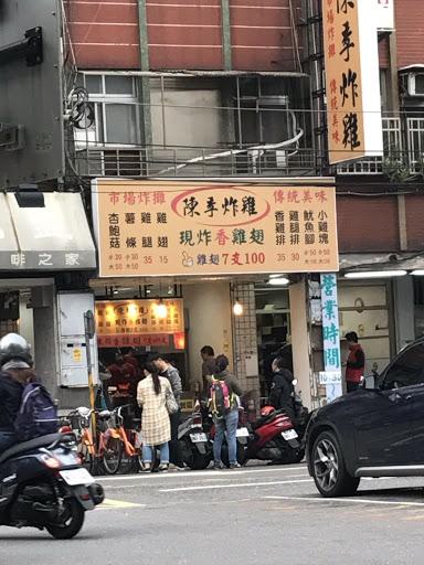 陳季炸雞 北投店