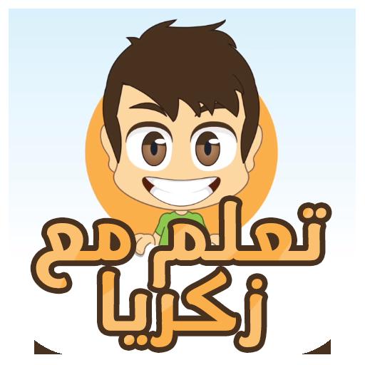 تعلم مع زكريا Apps On Google Play