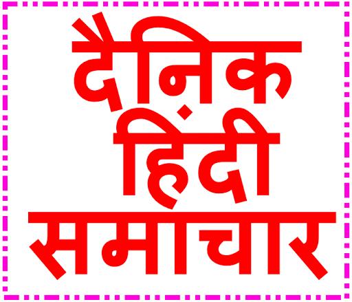 Hindi News paper हिंदी अखबार