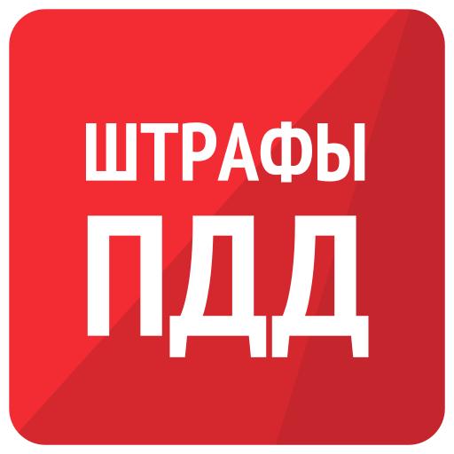 Штрафы ПДД 2019 - штрафы ГИБДД icon