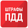Штрафы ПДД 2018 - штрафы ГИБДД download