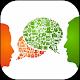 有效的溝通技巧 (app)