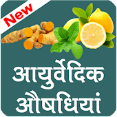 Ayurveda Medicine & Treatment