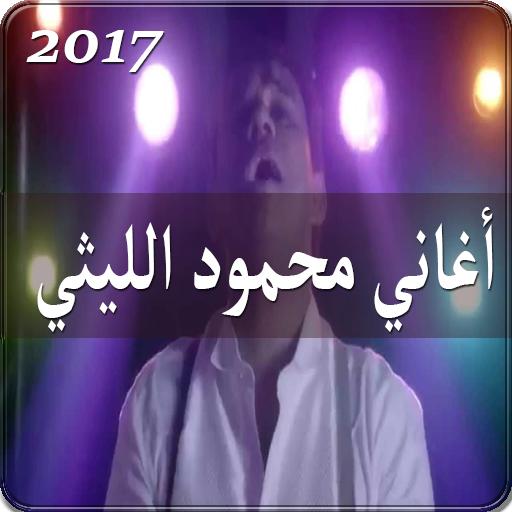 أغاني محمود الليثي 2017