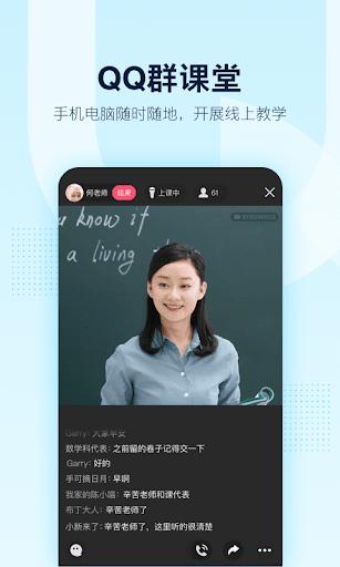 QQ 8.2.10 Screenshots 1