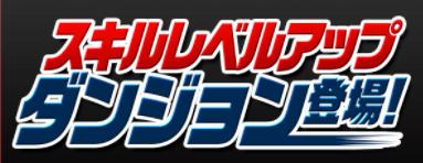 仮面ライダーコラボ-スキルレベルアップダンジョン