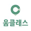움클래스 - 배움의 즐거움 icon