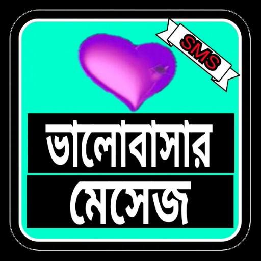 Love Sms Bangla 書籍 App LOGO-硬是要APP