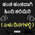 Kannada to Hindi Speaking: Learn Hindi in Kannada