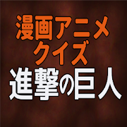 漫画アニメクイズfor進撃の巨人 アニメ映画マンガクイズ 大人気無料ゲームアプリ