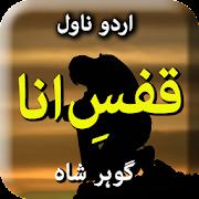 Qafs E Ana By Gohar Shah - Urdu Novel Offline