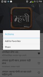 Marathi Mhani (मराठी म्हणी) - screenshot thumbnail
