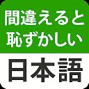間違えると恥ずかしい日本語 - 慣用句の意味・使い方、漢字
