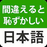 間違えると恥ずかしい日本語 - 慣用句の意味・使い方、漢字 icon