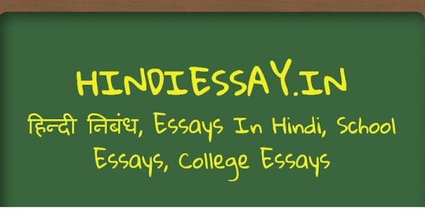 english essays translated to hindi essays Hindi essays hindi essays trusted by millions of students, faculty, and professionals worldwide try nowgeneral psychology paper ideas online hindi essay.