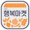 TYPE행복마켓™ 한국어 Flipfont 대표 아이콘 :: 게볼루션