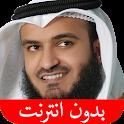 القرآن الكريم - مشاري العفاسي - بدون انترنت icon