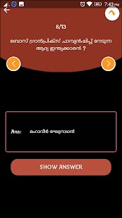 PSC Champ - Kerala PSC General Knowledge Quiz - náhled