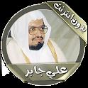 علي جابر قرآن كريم بدون انترنت icon