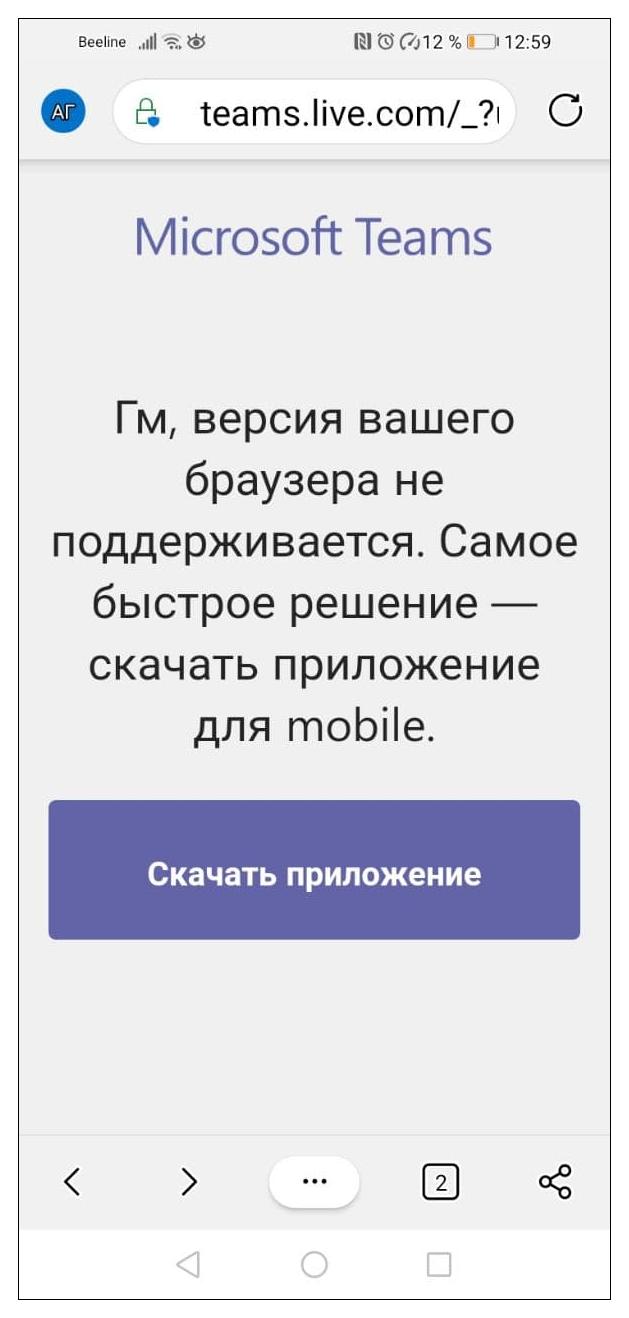 доступ к веб-версии ms teams на смартфоне ограничен, только через мобильное приложение