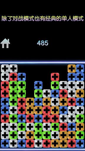 免費下載益智APP|消灭方块 - WiFi网络对战游戏(可五人同时对战) app開箱文|APP開箱王