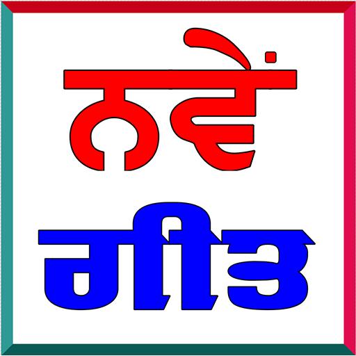 Download Punjabi Songs Video - Latest Punjabi Music Videos