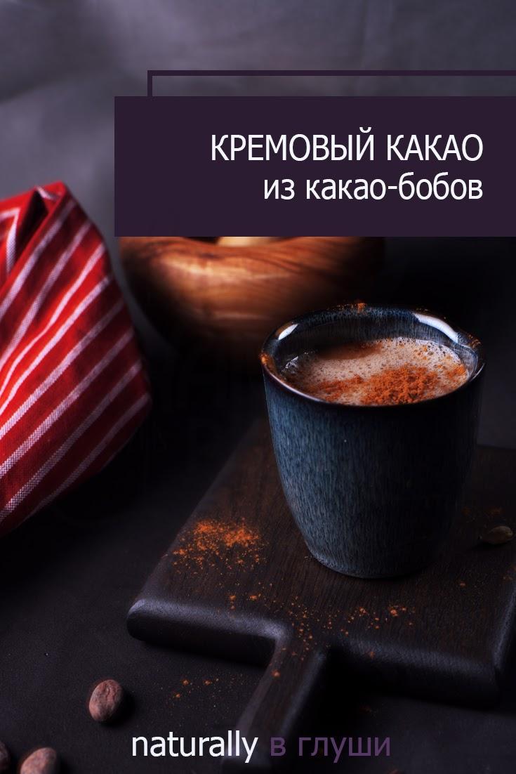 Кремовый какао из какао-бобов | Блог Naturally в глуши