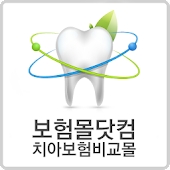 치아보험상품 치아보험비교사이트