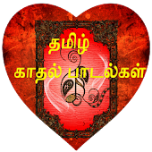 Love Hit Songs Tamil