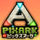 PixARK攻略