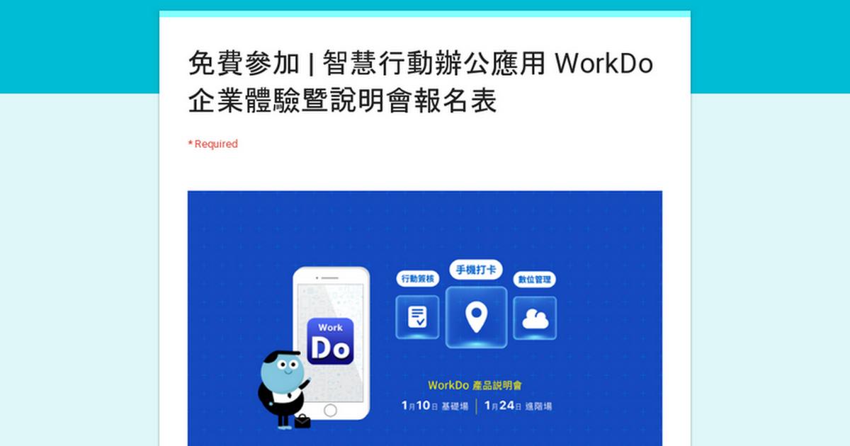 免費參加 | 智慧行動辦公應用 WorkDo 企業體驗暨說明會報名表